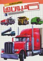 شگفتی های جهان (کامیون ها)