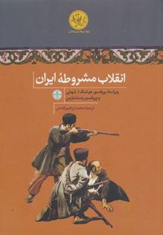 انقلاب مشروطه ایران (پژوهش های نوین تاریخی)