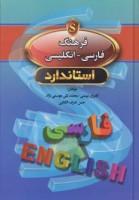فرهنگ فارسی-انگلیسی (بااندیکس)