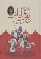ده نفر قزلباش (زندگی شاه عباس)،(2جلدی)