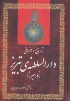 تاریخ و جغرافی دارالسلطنه ی تبریز