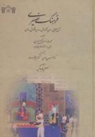 فرهنگ نصیری (ترکی جغتایی،رومی،قزلباشی،روسی و قلماقی به فارسی)