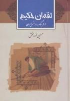 لقمان حکیم (در فرهنگ و هنر ایران)