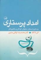 امداد پرستاری (پرستاری از بیماران،معلولان،کودکان و سالخوردگان)