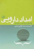امداد دارویی (راهنمای داروشناسی برای همه)