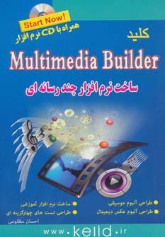 کلید مالتی مدیا بیلدر (ساخت نرم افزار چند رسانه ای)