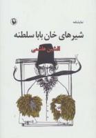 نمایشنامه شیرهای خان بابا سلطنه