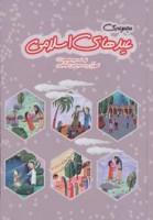 مجموعه عیدهای اسلامی