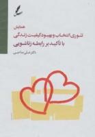 دی وی دی همایش تئوری انتخاب و بهبود کیفیت زندگی با تأکید بر رابطه زناشویی