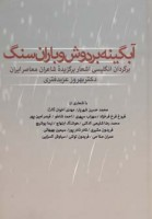 آبگینه بر دوش و باران سنگ (برگردان انگلیسی اشعار برگزیده شاعران معاصر ایران)
