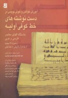 آموزش خواندن و خوش نویسی در دست نوشته های خط کوفی اولیه (2زبانه،گلاسه)