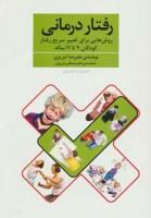 رفتار درمانی (روش هایی برای تغییر سریع رفتار کودکان 4تا11 ساله)