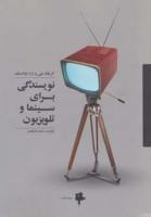 نویسندگی برای سینما و تلویزیون (سینما و تئاتر 1)