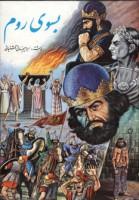 بسوی روم (3جلدی)
