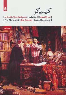 کیمیاگر (نمایشنامه های بیدگل:کلاسیک 1)