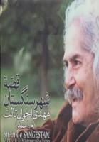 قصه شهر سنگستان (نمایش شعر)،سی دی (صوتی)
