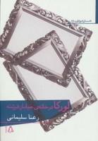 لورکا در خانه ی خیابان فرشته (داستان امروز ایران58)