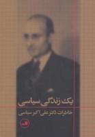 یک زندگی سیاسی (خاطرات دکتر علی اکبر سیاسی)