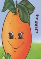 میوه ها را بشناسیم (پرتقال)،(گلاسه)