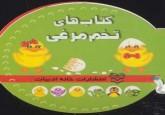 کتاب های تخم مرغی (6جلدی)