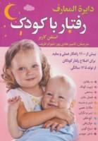 دایره المعارف رفتار با کودک (بیش از 1200 راهکار عملی و مفید برای اصلاح رفتار کودکان از تولد…)