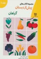 کتاب های پیش از دبستان10 (گیاهان (آموزش مفاهیم علوم))،(واحد کار:کودک در طبیعت)