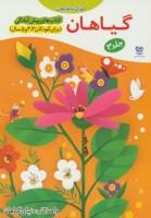کتاب های پیش آمادگی 3 (کودک و طبیعت (گیاهان))،(واحد کار:دنیای گیاهان)