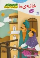 کتاب های پیش آمادگی 6 (کودک و جامعه (خانه ی ما))،(واحد کار:خانه ی انسان)