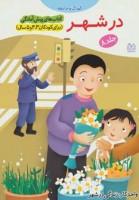 کتاب های پیش آمادگی 8 (کودک و جامعه (در شهر))،(واحد کار:زندگی در شهر)