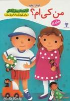 کتاب های پیش آمادگی11 (کودک و علوم (من کی ام؟))،(واحد کار:انسان)