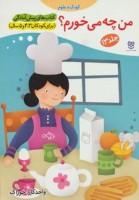 کتاب های پیش آمادگی13 (کودک و علوم (من چه می خورم؟))،(واحد کار:خوراک)