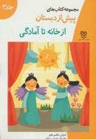 کتاب های پیش از دبستان 3 (از خانه تا آمادگی (آموزش مفاهیم علوم))،(واحدکار:کودک در خانه)