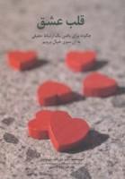 قلب عشق (چگونه برای یافتن یک ارتباط حقیقی به آن سوی خیال برویم)