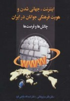اینترنت،جهانی شدن و هویت فرهنگی جوانان در ایران:چالش ها و فرصت ها
