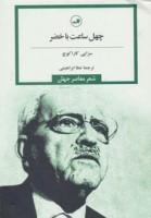 چهل ساعت با خضر (شعر معاصر جهان)