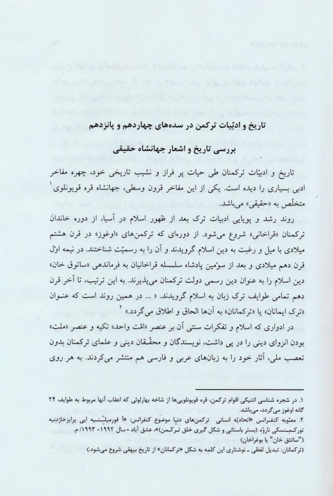 دیوان جهانشاه حقیقی شاه ترکمن،شاه قراقویونلو (اشعار ترکی ترکمنی به همراه شرح احوال،آثار و…)