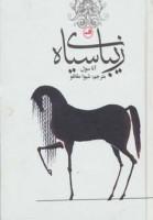 زیبای سیاه (رمان های کلاسیک برای نوجوانان)