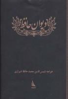 دیوان حافظ (ادبیات کلاسیک)