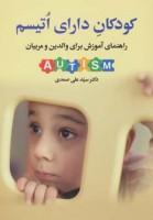 کودکان دارای اتیسم (راهنمای آموزش برای والدین و مربیان)