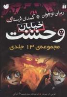 مجموعه خیابان وحشت (13جلدی،باقاب)