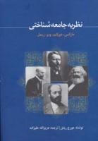 نظریه جامعه شناختی مارکس،دورکیم،وبر،زیمل