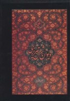 دیوان شمس تبریزی (2جلدی)
