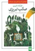 غزلیات شیرین صائب تبریزی (تازه هایی از ادبیات کهن برای نوجوانان)