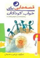 قصه هایی برای خواب کودکان (مرداد ماه)