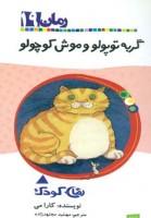 گربه توپولو و موش کوچولو (رمان کودک19)