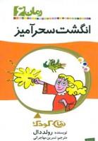 انگشت سحرآمیز (رمان کودک 6)