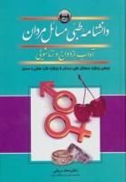 دانشنامه طبی مسائل مردان (آداب ازدواج و زناشویی)