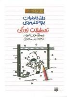 دفتر خاطرات بچه لاغرمردنی 6 (تعطیلات زورکی)