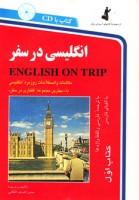انگلیسی در سفر 1،همراه با سی دی (صوتی)