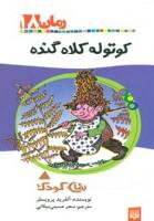 کوتوله کلاه گنده (رمان کودک18)